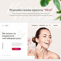 New web site for Dias Beauty Salon and school