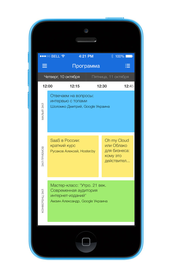 "Mobile app ""Business Internet"" image 2"