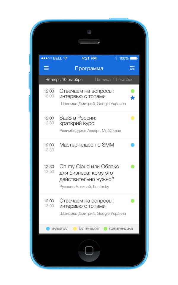 "Mobile app ""Business Internet"" image 3"