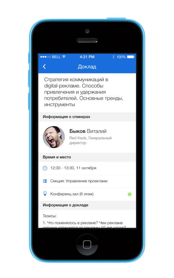 "Mobile app ""Business Internet"" image 1"