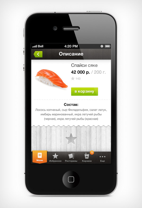 "Mobile app for sushi bar ""Manga"" image 5"