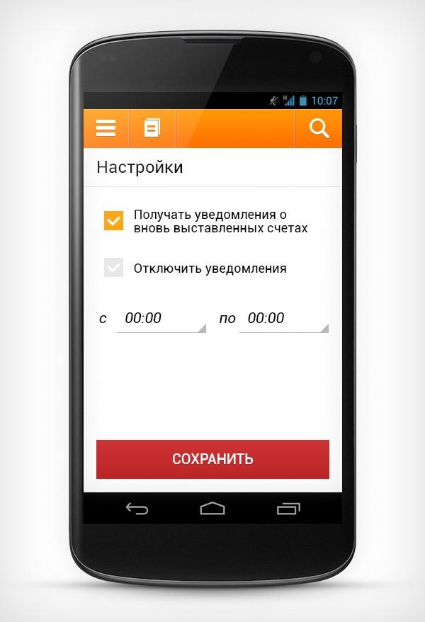 "Mobile app ""Khutki Grosh"" image 1"