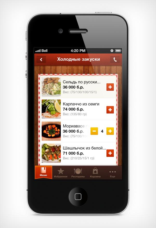 "Mobile app of ""Pizza Smile"" pizzeria chain image 7"