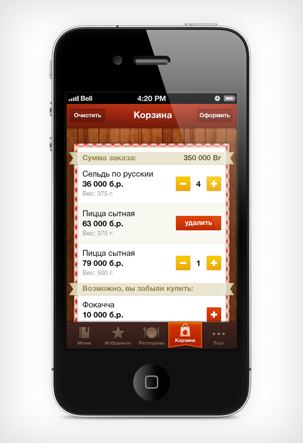 "Mobile app of ""Pizza Smile"" pizzeria chain image 3"