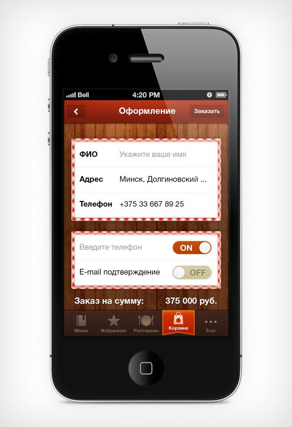 "Mobile app of ""Pizza Smile"" pizzeria chain image 2"