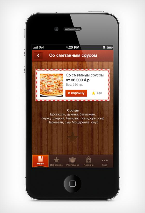 "Mobile app of ""Pizza Smile"" pizzeria chain image 6"