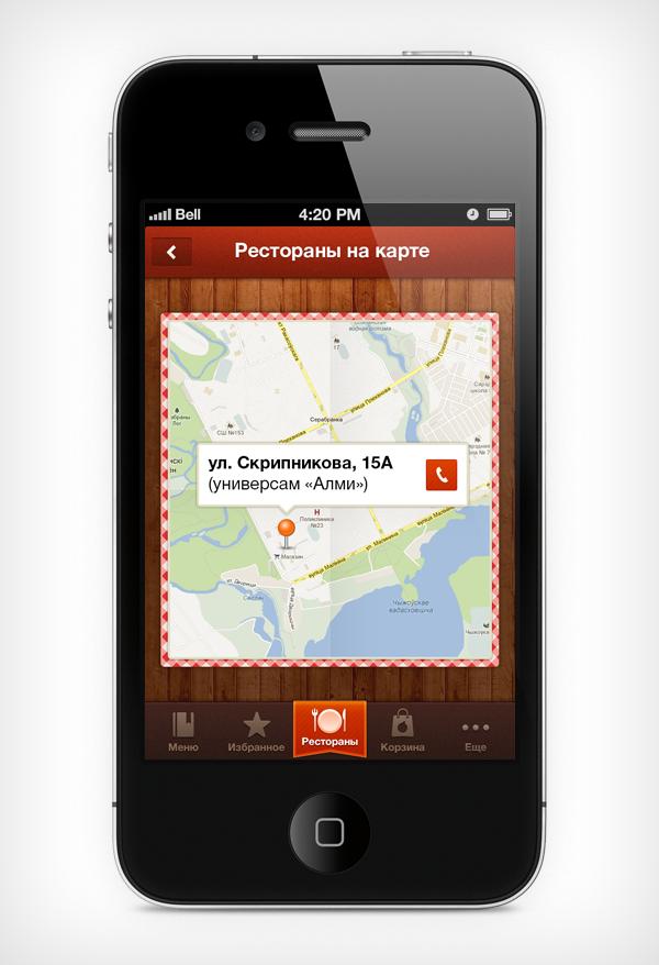 "Mobile app of ""Pizza Smile"" pizzeria chain image 4"