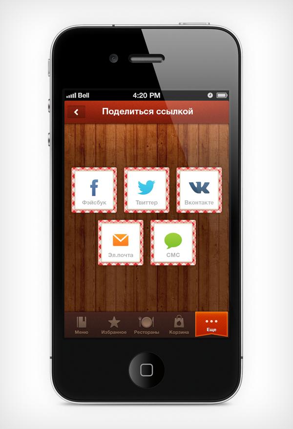 "Mobile app of ""Pizza Smile"" pizzeria chain image 1"