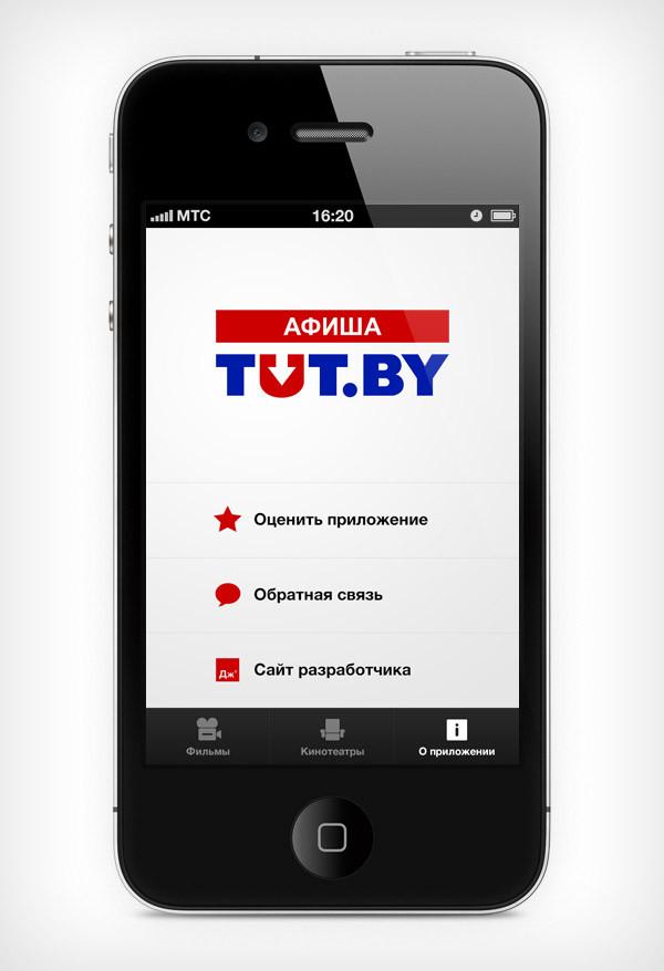 Mobile app Afisha TUT.BY image 1