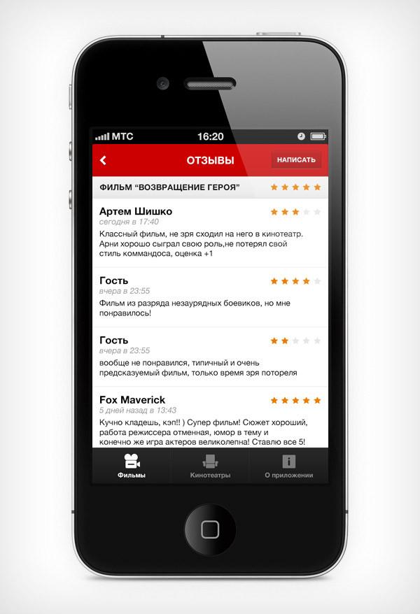 Mobile app Afisha TUT.BY image 2