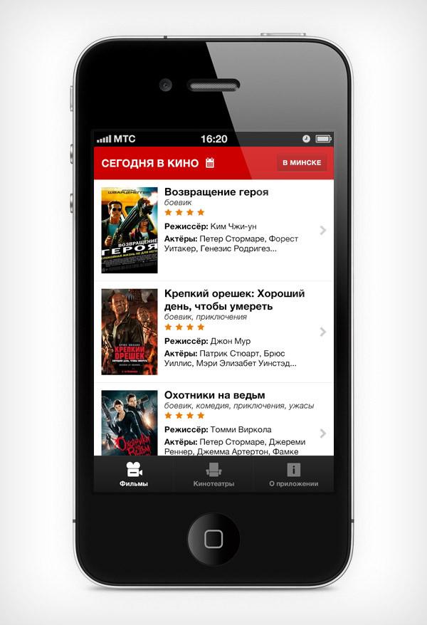Mobile app Afisha TUT.BY image 7