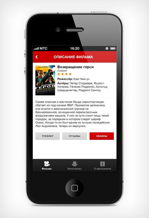 Mobile app Afisha TUT.BY image 3