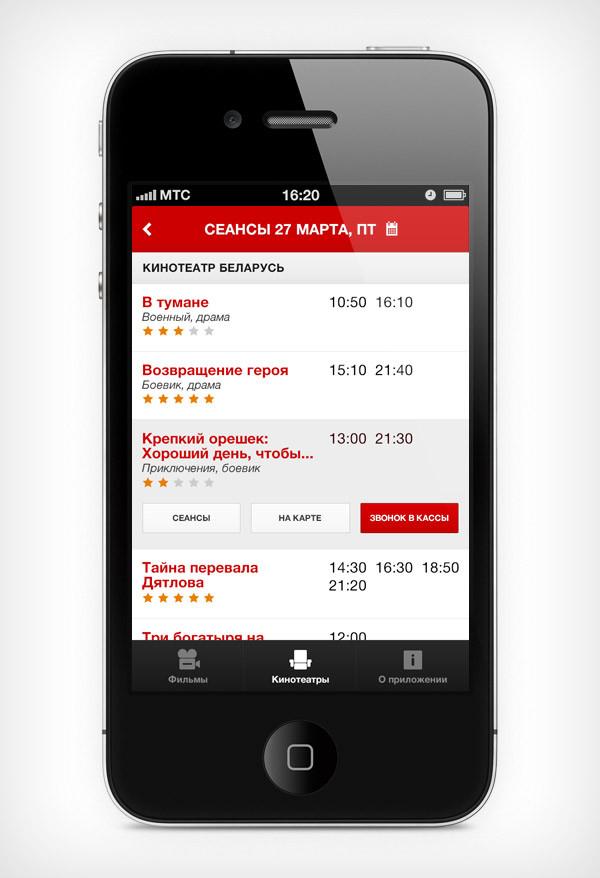 Mobile app Afisha TUT.BY image 4