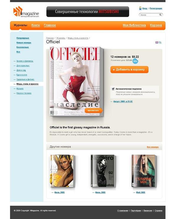 Imag – my magazine store image 1