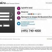 Vokzal.ru – online sales of railway tickets